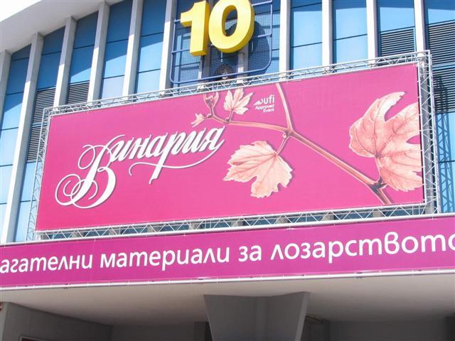 Vinaria Plovdiv 2008